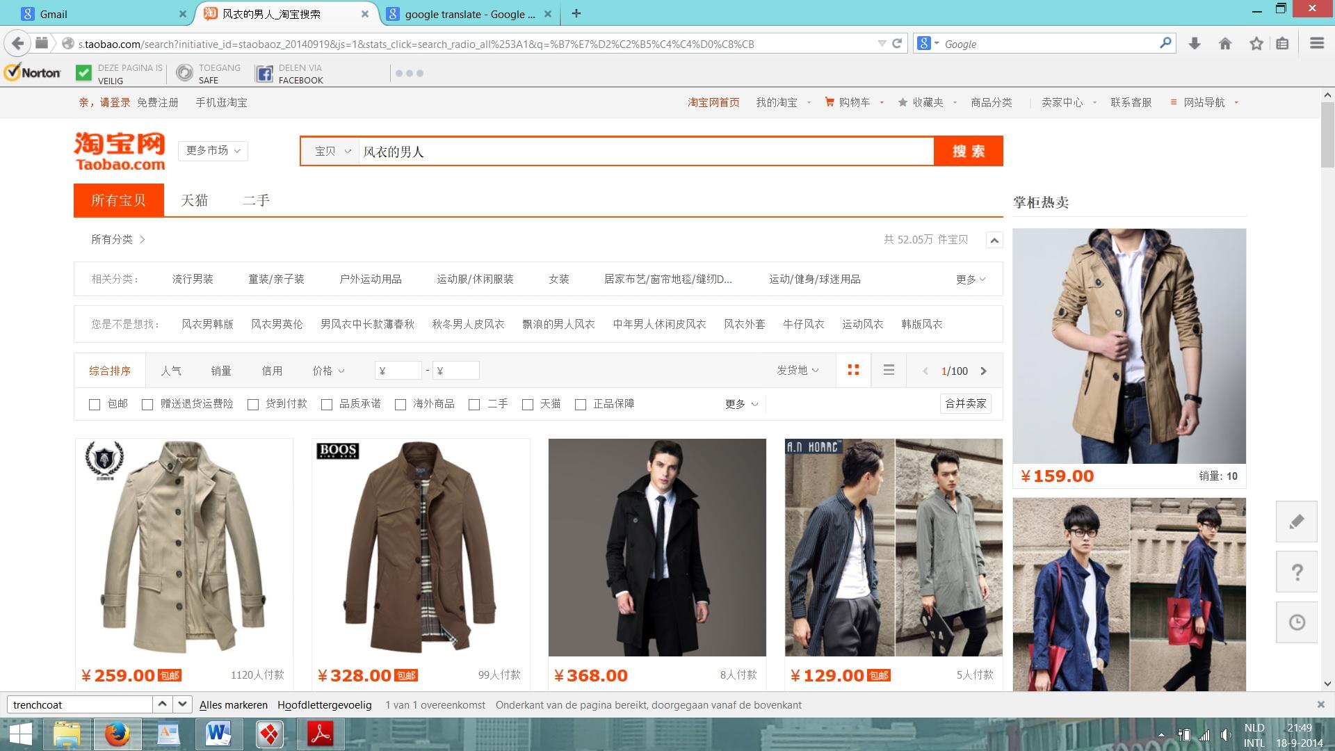 taobao printscreen